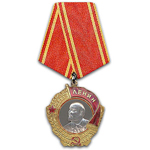 Орден Ленина фото