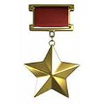 Орден Героя
