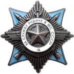 Орден «За службу Родине в Вооруженных Силах СССР» III степени. Фото